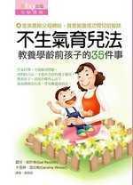 不生氣育兒法 :  教養學齡前孩子的35件事 /