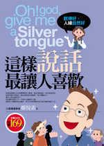 這樣說話最讓人喜歡 :  說得好,人緣自然好 = Oh! god, giveme a silver tongue /