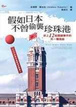 假如日本不曾偷襲珍珠港 :  史上12起關鍵事件的另一種插曲 /