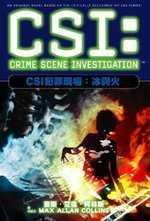 CSI犯罪現場:冰與火