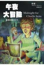 查理的魔法記事Ⅰ :  午夜大冒險 /