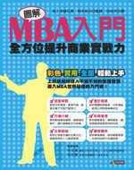 圖解MBA入門:全方位提升商業實戰力
