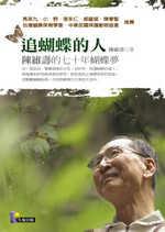 追蝴蝶的人:陳維壽的七十年蝴蝶夢