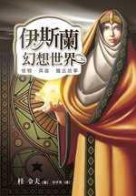 伊斯蘭幻想世界:怪物.英雄.魔法的故事