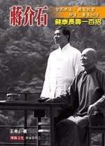 蔣介石健康長壽一百招:全民共享:蔣家飲食、靜坐、養生秘方
