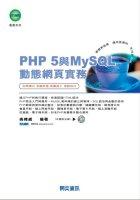 PHP 5與MySQL動態網頁實務