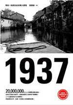 1937:尋找一段跨世紀的戰火愛情