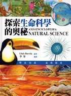 探索生命科學的奧秘