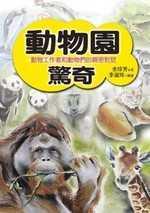 動物園驚奇:動物工作者和動物們的親密對話