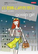 gossip girl百老匯心碎售票口