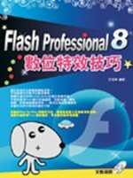 Flash Professional 8數位特效技巧