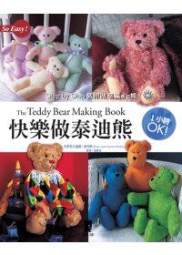 快樂做泰迪熊 :  step by step教你做幸福泰迪熊 /