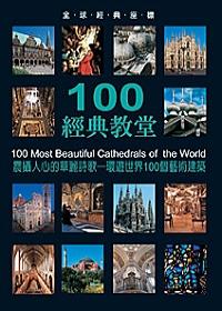 100經典教堂:震攝人心的華麗詩歌:環遊世界100個藝術建築