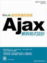 AJAX網頁程式設計 : Google成功背後的技術