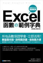 Excel函數の範例字典 /