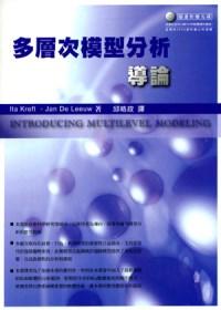 多層次模型分析導論 附光碟
