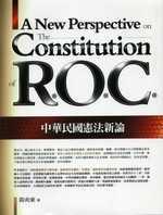 中華民國憲法新論(第二版)