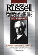 羅素的智慧:羅素道德哲學解讀