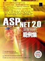 ASP.NET 2.0深度剖析範例集