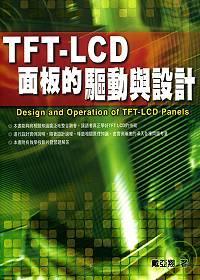 TFT~LCD面板的驅動與