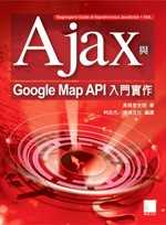 Ajax與Google Map API入門實作 /