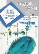 世說新語:中文經典100句