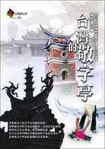 台灣的敬字亭