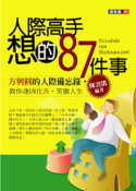 人際高手想的87件事 =  The wisdom of square and circle /