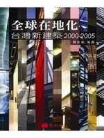 全球在地化:臺灣新建築