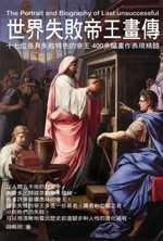 世界失敗帝王畫傳:十七位各具失敗特色的帝王400多幅畫作表現髓