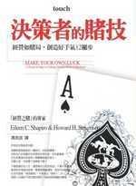 決策者的賭技:經營如賭局,創造好手氣12撇步