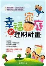幸福家庭的理財計畫 /
