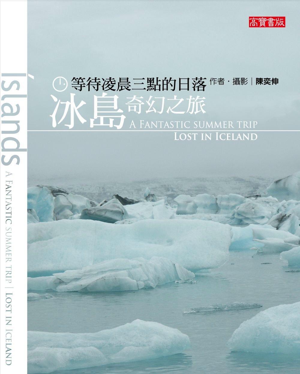 等待凌晨三點的日落 :  冰島奇幻之旅 /