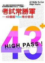 考試常勝軍 :  43個超HIGH得分密技 /