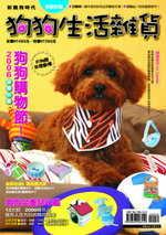 狗狗生活雜貨. 2006
