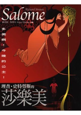 理查.史特勞斯的<<莎樂美>> = Richard Strauss : Salome