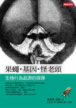 果蠅.基因.怪老頭:生物行為起源的探尋
