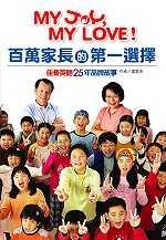百萬家長的第一選擇:佳音英語25年品牌故事