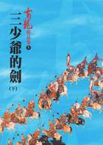 三少爺的劍(下)-精品集