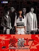 愛殺17電視小說