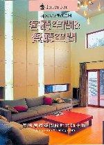 居家空間 :  客廳空間&餐廳空間 /