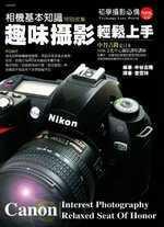 趣味攝影輕鬆上手:相機基本知識特別收集:初學攝影必備