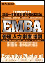 EMBA:管理.人力.制度.培訓