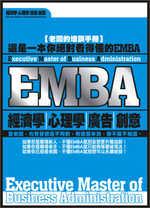 EMBA:經濟學.心理學.廣告.創意