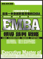 EMBA:領導.談判.戰略
