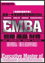 EMBA:營銷.產品.財務