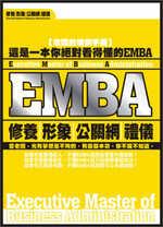 EMBA:修養.形象.公關網.禮儀