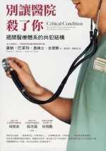 別讓醫院殺了你:揭開醫療體系的共犯結構