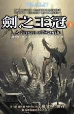 時光之輪7 :  劍之王冠-上 /