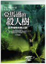 亞馬遜的殺人樹:世界植物未解之謎